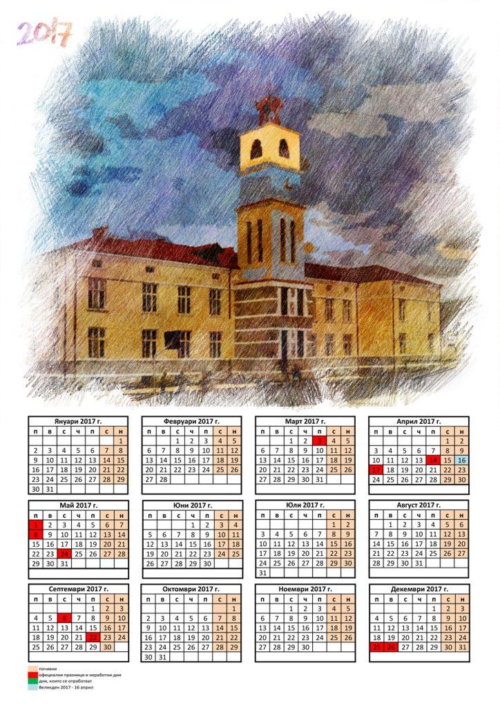 calendar-zlatograd-3