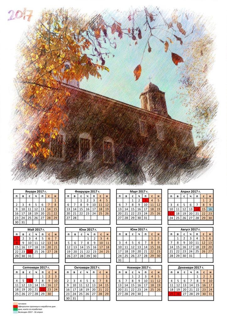 calendar-zlatograd-5