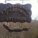 Таверна Джованци ( Котани, Κοττάνη )-24.5км. от Златоград